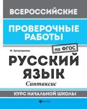 Русский язык. Синтаксис. Курс начальной школы. ФГОС