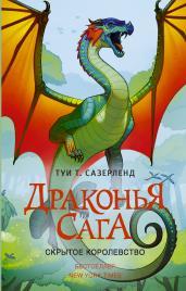 Драконья сага.Кн.3.Скрытое королевство