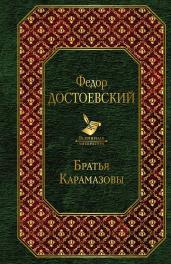 Братья Карамазовы/Всем. лит.
