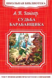 Судьба барабанщика/ШБ