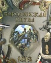 Бородинская битва. 1812