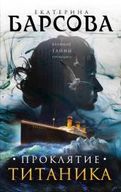 Проклятие Титаника/м