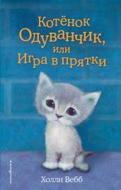 Котенок Одуванчик,или Игра в прятки