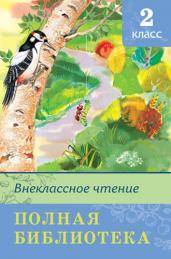 Внеклассное чтение 2 класс. Полная библиотека/ШБ