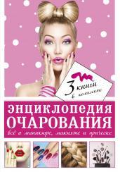 Энциклопедия очарования. Все о маникюре, макияже