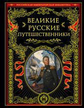 Великие русские путешественники