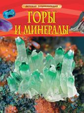 Горы и минералы. Детская энциклопедия