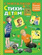 Стихи-детям! /Михалков