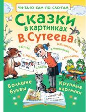 Сказки в картинках В.Сутеева/ЧПС