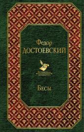 Бесы/Всем. лит.