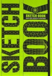 Sketchbook. Книга для записей и зарисовок