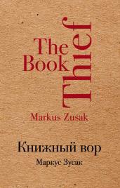 Книжный вор/Культ. кл. (крафт)
