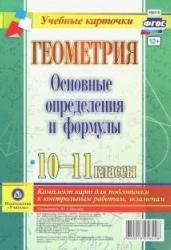 Геометрия 10-11 класс. Основные определения и формулы