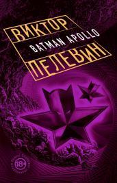 Бэтман Аполло/обл