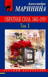 Обратная сила. Т. 1. 1842-1919/м