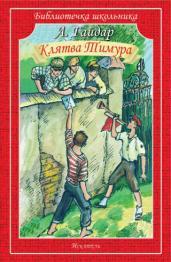 Клятва Тимура/Библиотечка школьника