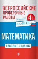 Математика. Всероссийские проверочные работы. Типовые задания. Курс начальной школы. 4 класс. ФГОС
