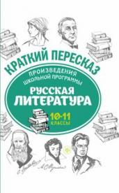 Произведения школьной программы. Русская литература. 10-11 классы