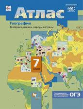 География 7кл Материки, океаны, народы [Атлас]ФГОС