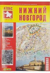 Атлас Нижний Новгород М 1: 15 000 с домами