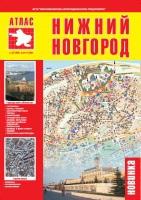 Атлас а/д Н. Новгорода М 1: 15 000 с домами