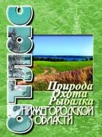 Атлас Природа, охота, рыбалка Нижегород. обл.