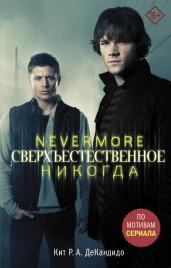 Сверхъестественное. Кн. 1. Nevermore. Никогда