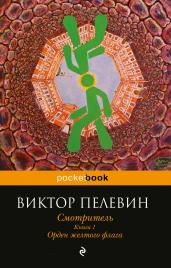 Смотритель. Кн. 1. Орден желтого флага/ (Pocket book)