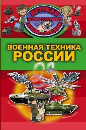 Военная техника России.Детская Энциклопедия