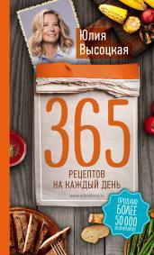 365 рецептов н/каждый день(2-е издание)