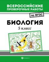Всероссийские проверочные работы. Биология. 5 класс. ФГОС