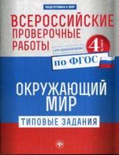Всероссийские проверочные работы. Окружающий мир. Типовые задания. 4 класс. Курс начальной школы. ФГОС