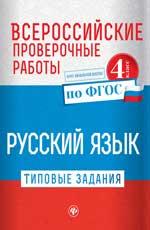 ВПР. Русский язык