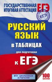 ЕГЭ. Русский язык в таблицах для подготовки к ЕГЭ. 10-11 классы