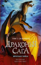 Драконья сага.Кн.4.Мрачная тайна