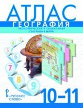 Фетисов, Банников: География. Экономическая и социальная география мира. 10-11 классы. Атлас
