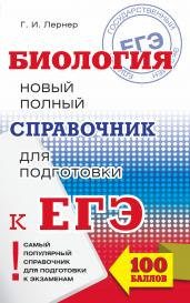 ЕГЭ. Биология. Нов. полн. спр. д/подг. к ЕГЭ/м