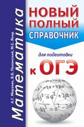 ОГЭ. Математика. Нов. полн. спр. д/под. к ОГЭ/карм.