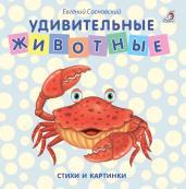 Удивительные животные (Книжки- картонки)