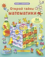 Открой тайны математики. Книга с секретами