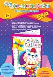 3Д открытки мини. Кот с вертушкой. арт. 3272