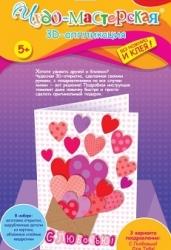 3Д открытки мини. Сердечки в конверте. арт. 3274