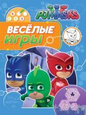 Герои в масках. Веселые игры (синяя)