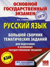 ОГЭ. Русский язык. Большой сборник темат. зад.