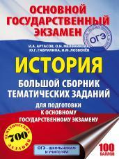 ОГЭ История Большой сборник темат.зад