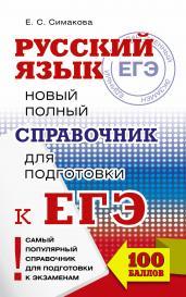 ЕГЭ. Русский язык. Нов. полн. спр. д/подг. к ЕГЭ