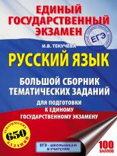ЕГЭ. Русский язык. Большой сборник тематич. заданий