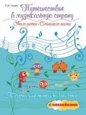 Путешествие в музыкальную страну: учим ноты