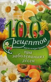 100 рецептов при заболеваниях десен. Вкусно, полезно