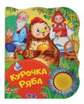 Курочка Ряба/Поющие книжки